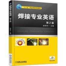 Welding English (2nd Edition)(Chinese Edition): ZHAO LI LING BIAN