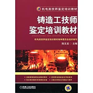 Identification of training materials Foundry Engineering Technician(Chinese Edition): LU WEN LONG ...