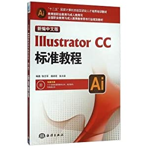 New Chinese Version Illustrator CC standard tutorial (with CD-ROM)(Chinese Edition): ZHANG PI JUN ....