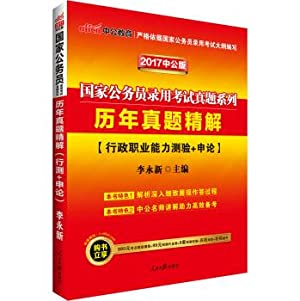 The public version of the 2017 national civil service examination Zhenti series: over the years ...