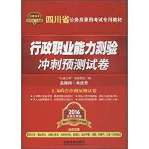 China Railway Publishing House. Sichuan Province dedicated civil service examination materials ...