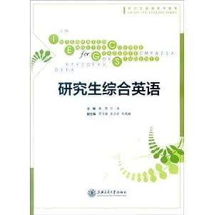Graduate English tutorial series: Comprehensive Graduate English(Chinese: YU YU .