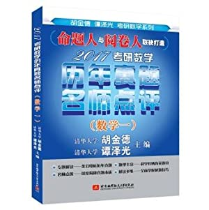 2017 PubMed mathematics years Zhenti teacher reviews (Mathematics a)(Chinese Edition): HU JIN DE . ...
