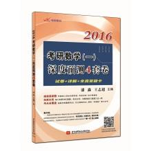 2016 PubMed Mathematics (a) depth forecast four sets of volumes(Chinese Edition): PAN XIN . WANG ...