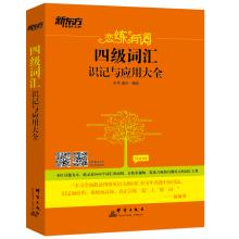 New Oriental has the word love training: four vocabulary memorization and application Daquan(...