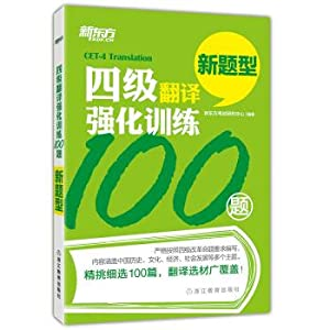 New Oriental four intensive training translation 100 questions(Chinese Edition): XIN DONG FANG KAO ...
