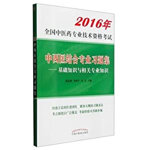 2016 National Chinese medicine professional and technical qualification examinations: Integrative ...