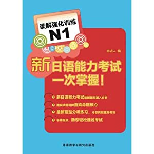 New Japanese Language Proficiency Test once mastered! N1 Reading intensive training(Chinese Edition...