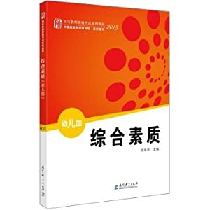 Comprehensive Quality (Kindergarten)(Chinese Edition): MIAO PEI JUN BIAN