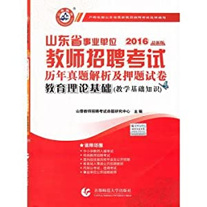 2016 Teacher Recruitment Examination Shandong Province over the years Zhenti title charge and ...