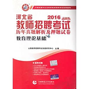 2016 Hebei Teacher recruitment calendar year Zhenti title charge papers Analysis and Theory of ...