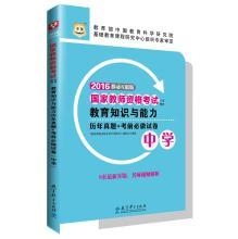 2016 China plans national teachers' qualification examinations special materials: educational ...
