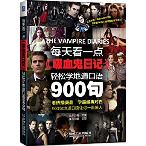 Look a little every day. Vampire Diaries: easy to learn authentic spoken 900(Chinese Edition): WEN ...