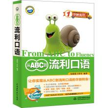 1 minutes English: fluent spoken to from the ABC(Chinese Edition): SONG DE WEI GONG ZUO SHI BIAN