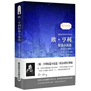O. Henry short story selection of classic literature Short selling bilingual readers Zhenyu ...