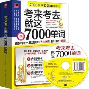 Test to test opinions that 7000 words (with CD-ROM)(Chinese Edition): WO SHI QUAN QIU YU WEN JIAO ...