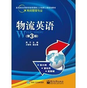 Logistics English (3rd Edition)(Chinese Edition): ZHOU NING BIAN