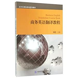Business English Course(Chinese Edition): LIAO YUN BIAN