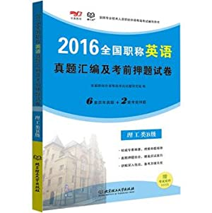 2016 national title English exam title charge Zhenti compilation and paper science and engineering ...