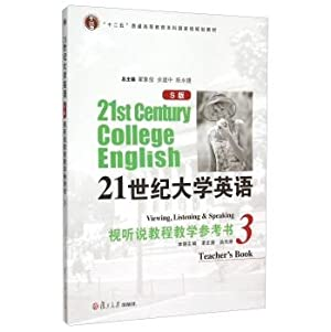 21st Century College English audio - visual teaching aids 3 (S Edition with CD-ROM)(Chinese Edition...