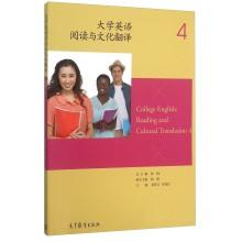 College English Reading and Cultural Translation (4)(Chinese Edition): XIA HUI YAN . BAI JING XUAN ...