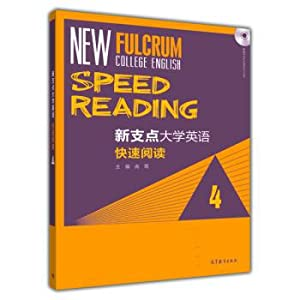 New Pivot Point College English Fast Reading (4 CD)(Chinese Edition): GAO XIAO BIAN