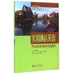 Practical Hotel English(Chinese Edition): YUN LI HONG BIAN