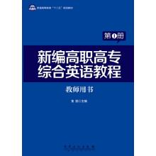 New Integrated Vocational English teacher's book Volume 1(Chinese Edition): HUANG LI ZHU