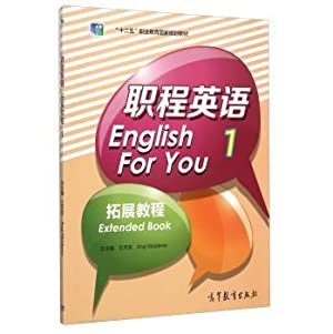 Cheng expand vocational English Course (1)(Chinese Edition): XU DUO . WANG TIAN FA DENG BIAN