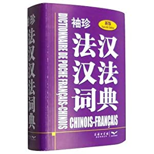 Pocket French-Chinese dictionary Chinese law (new version)(Chinese Edition): YI SE LIE KD GONG SI ...