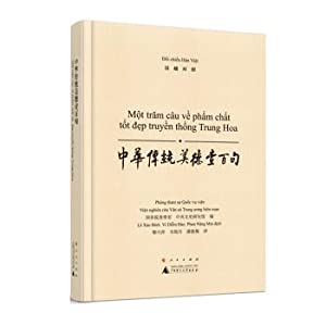 Chinese Traditional Virtues One one hundred (Chinese: GUO WU YUAN