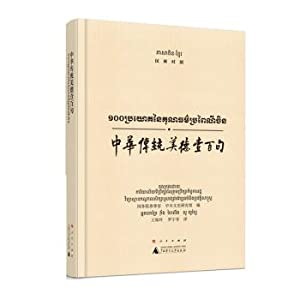 Chinese Traditional Virtues One one hundred (Cambodia: GUO WU YUAN
