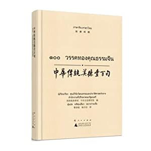One one hundred Chinese Traditional Virtues (Thai: GUO WU YUAN
