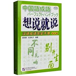 MPR: Xiangyuejiushui Chinese idioms complete manual (Japanese Version)(Chinese Edition): GUO MING ...