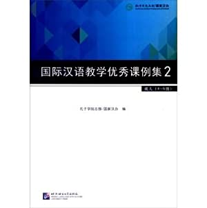 International Chinese Language Teaching Excellence Lesson 2 sets (4-6 Adults)(Chinese Edition): ...