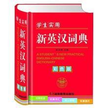 Students Practical New English Dictionary (color version)(Chinese Edition): XI YU HU BIAN