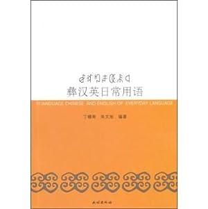 Yi-English everyday language(Chinese Edition): DING CHUN SHOU . ZHU WEN XU ZHU
