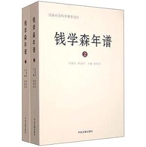 Qian Chronicle (Set 2 Volumes)(Chinese Edition): ZHANG XIAN MIN BIAN