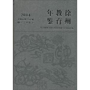 Xuzhou Education Yearbook 2014(Chinese Edition): XU ZHOU SHI JIAO YU JU BIAN