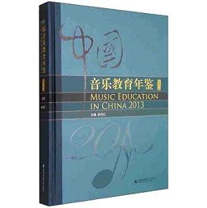 Chinese Music Education Yearbook 2013(Chinese Edition): YU DAN HONG ZHU