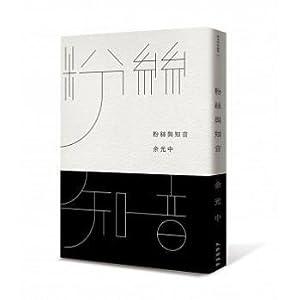 Fans and Understanding: YU GUANG ZHONG ZHU