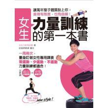 The first book of strength training girls: QIU YU TING ZHU