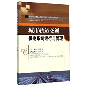 Urban Rail Transit Power Supply System Operation and Management(Chinese Edition): LIU RANG XIONG . ...