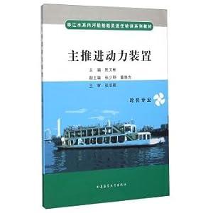 Main Propulsion Power Plant (Marine Engineering)(Chinese Edition): CHEN WEN BIN
