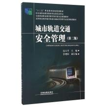 Urban Rail Transit Safety Management (Second Edition)(Chinese: LIAN YI PING