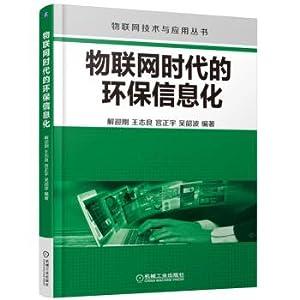 Things era of environmental information(Chinese Edition): JIE YING GANG . WANG ZHI LIANG DENG ZHU