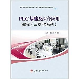 PLC basic and comprehensive application tutorial (Mitsubishi: ZHUO JIAN HUA
