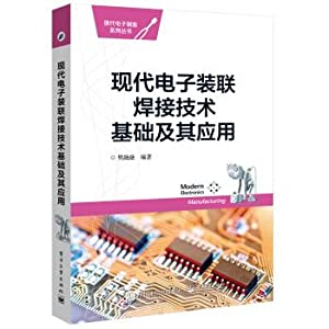 Modern electronic assembly welding technology base and its application(Chinese Edition): FAN RONG ...