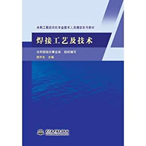Welding technology and hydraulic engineering hoist technology: SHUI LI BU