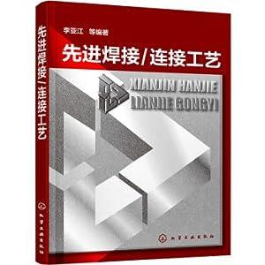 Advanced welding connection technology(Chinese Edition): LI YA JIANG ZHU